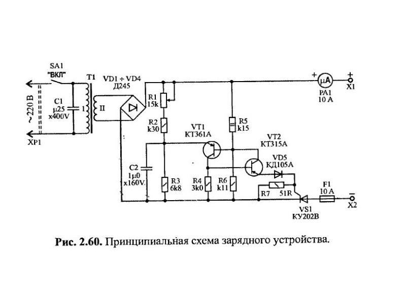 Находите в Яндексе: Схема простого зарядного устройства на тиристоре понравившуюся и переделываете...